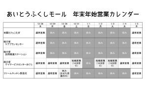 20161201%e5%b9%b4%e6%9c%ab%e5%b9%b4%e5%a7%8b%e3%81%ae%e5%96%b6%e6%a5%ad%e4%ba%88%e5%ae%9a